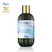 【Fees法緻】茉莉極致緊實香體乳 315ml / 補水 保濕 好吸收 送禮 乳液