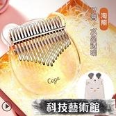 拇指琴 卡林巴拇指琴初學者水晶 透明17音卡巴林kalimba21音手指姆鋼琴
