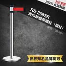 萬向伸縮帶欄柱(銀柱)RS-258SR(...
