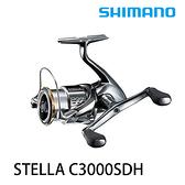 [送1000元折價券] 漁拓釣具 SHIMANO 19 STELLA C3000SDH [紡車捲線器]