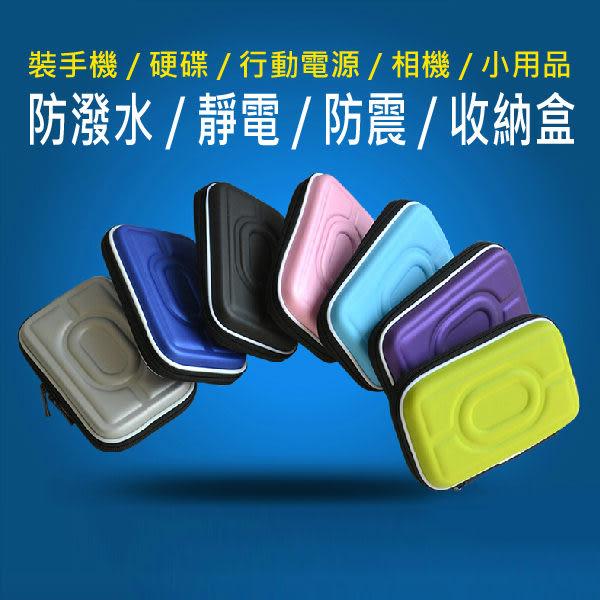 手機  行動硬碟 相機 行動電源 收納盒 硬殼 防震 防潑水 保護包 2.5吋 記憶卡 線材 隨手包 BOXOPEN