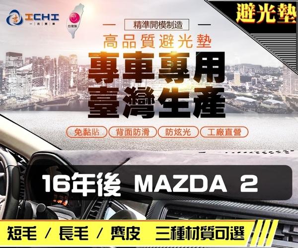 【長毛】16年後 Mazda 2 避光墊 / 台灣製、工廠直營 / mazda2避光墊 mazda2 避光墊 mazda2 長毛 儀表墊