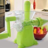 家用塑料迷你小型手動手搖豆漿機寶寶嬰兒水果汁榨汁機手磨榨汁器 【限時88折】