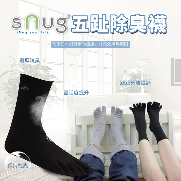 【購】SNUG 腳臭剋星除臭襪-五趾襪