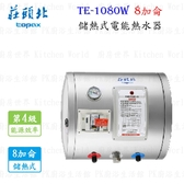 【PK廚浴生活館】高雄莊頭北 TE-1080W 8加侖橫掛 儲熱式電能熱水器 TE-1080 實體店面 可刷卡