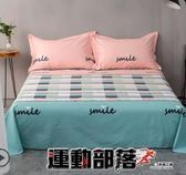 床單全棉加厚100%純棉床單單件被單學生宿舍單人床 運動部落