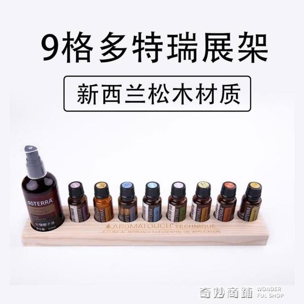 多特瑞精油展示架9格 實木板精油展架15ML精油收納架可放椰子油 奇妙商鋪