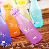 韓國摔不破汽水瓶 磨砂款 汽水瓶 隨身杯 便攜式水杯 水瓶 水壺(顏色隨機出貨) 【H00347】
