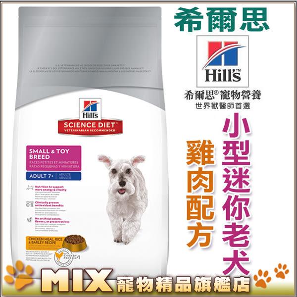 ◆MIX米克斯◆美國希爾思Hills.10340迷你及小型 老犬配方 專用飼料1.5公斤