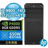 【南紡購物中心】HP C246 商用工作站 i9-9900/16G/512G M.2 SSD+6TB/P4000 8G/W10P/650W/3Y