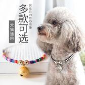 【全館】現折200狗狗鈴鐺寵物貓項圈狗鈴鐺泰迪比熊飾品項鍊小型犬領結貓咪狗用品