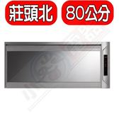 (全省原廠安裝) 莊頭北【TD-3206G-80CM】80公分臭氧殺菌筷架懸掛式烘碗機鏡面玻璃