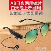 藍芽眼鏡 無線藍芽眼鏡耳機智慧語音播報聽歌通話導航工廠直銷藍芽太陽眼鏡 雙12