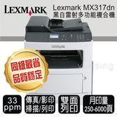 Lexmark MX317dn 黑白雷射多功能複合機 高速印表機