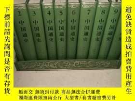 二手書博民逛書店罕見中國通史[32開精裝本,全套十本合售]品好11977 范文瀾