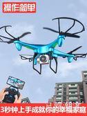 無人機 高清航拍專業耐摔 遙控飛機直升機充電兒童玩具男孩飛行器 無人機