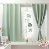 82折免運-窗簾 簡約現代窗簾成品素面韓式窗簾紗客廳臥室遮光布陽台飄窗門簾