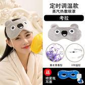 蒸汽眼罩USB電加熱充電睡眠遮光熱敷護眼袋發熱緩解疲勞·樂享生活館