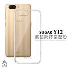 防摔 糖果 SUGAR Y12 5.45吋 手機殼 空壓殼 透明軟殼 保護殼 氣墊 保護套 果凍套 手機套