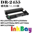 BROTHER DR2455 / DR-2455 相容感光鼓一支【適用機型】HL-L2375dw/DCP-L2550dw/MFC-L2770dw/MFC-L2715dw/MFC-L2750dw