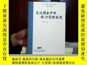 二手書博民逛書店罕見發達國家中央銀行管理制度4736 高發 著 時事出版社 出版