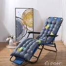 躺椅墊秋冬季加厚四季通用躺椅墊子雙面可用搖搖椅墊午休折疊椅逍遙椅墊YXS 快速出貨