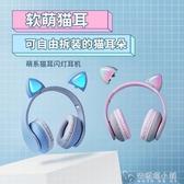 耳機頭戴式無線可愛少女心藍芽重低音貓耳朵手機音樂電腦游戲耳麥「安妮塔小鋪」