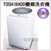 10公斤【TOSHIBA東芝新世代DD變頻洗衣機《AW-DC1150CG 》【新莊信源】不含安裝