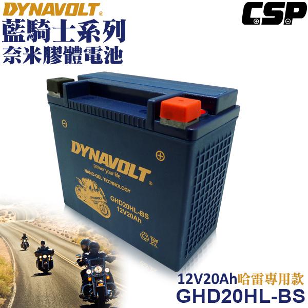 藍騎士電池GHD20HL-BS等同HARLEY哈雷重機專用電池