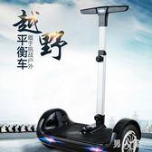 智能電動雙輪平衡車成年代步車兩輪思維車越野時尚自體感車成人 PA6107【男人範】
