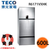 【TECO東元】600L 變頻三門冰箱 R6171VXHK 免運費+送基本安裝