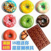 甜甜圈 造型製冰盒 冰塊盒 創意製冰格 冰塊盒 製冰格 食品矽膠(V50-2028)