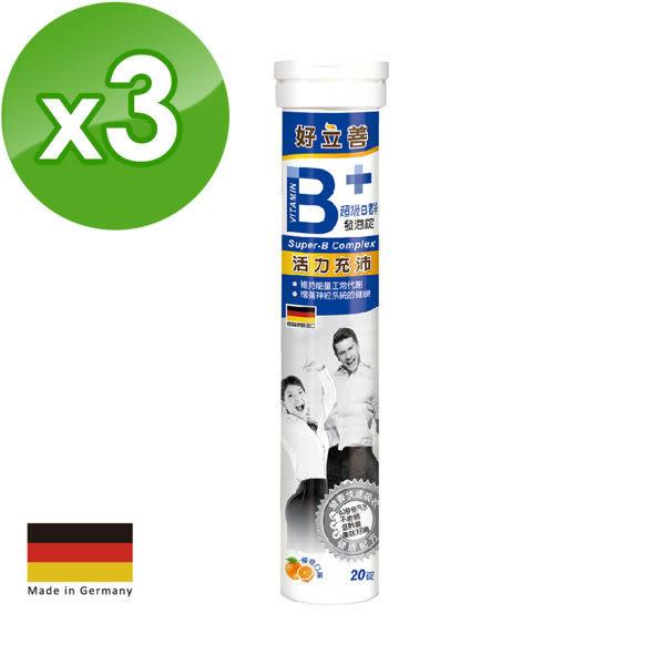德國 好立善 超級B群發泡錠 三入組 (20錠*3)