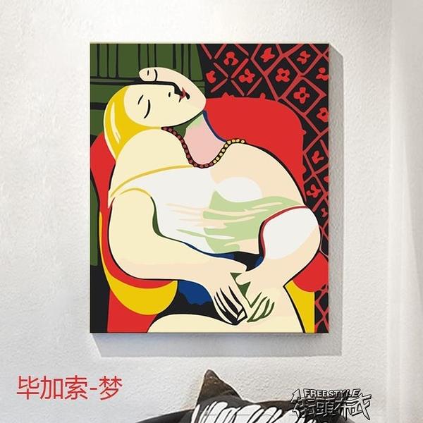 掛畫名畫數字油畫油彩畫梵高莫奈畢加索客廳裝飾畫夢 【快速出貨】
