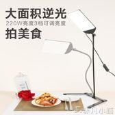 攝影燈 視頻微電影攝影燈桌面靜物台LED補光燈主播美顏柔光燈美食攝影燈igo    非凡小鋪
