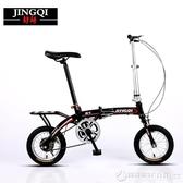 迷你可折疊12寸成人男女款兒童學生單車超輕便攜式單速小型自行車QM  圖拉斯3C百貨