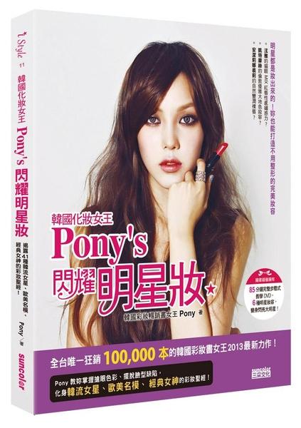 (二手書)韓國化妝女王Pony's 閃耀明星妝:揭露41種韓流女星、歐美名模、經典女神的彩妝聖經!(