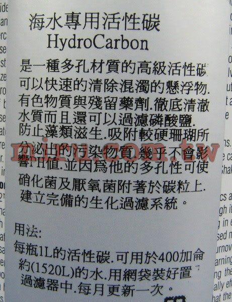 【西高地水族坊】美國TLF海水專用活性碳(1L瓶裝)
