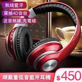 A8無線藍芽耳機頭戴式手機電腦重低音運動音樂遊戲耳麥【快速出貨】