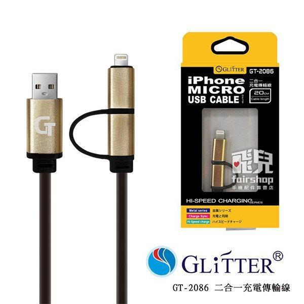 【妃凡】Glitter 宇堂 GT-2086 iPhone+MICRO二合一傳輸線 充電線 快充線 i7 紅 (G)