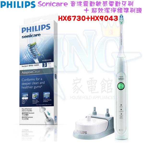 【贈HX9043超效潔淨三入刷頭共3+1個】飛利浦 HX6730 / HX-6730 PHILIPS Sonicare 音波震動敏感電動牙刷