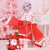 雷姆蕾姆拉姆聖誕節服裝從零開始cos服裝聖誕裝雪人套裝cosplay女 格蘭小舖