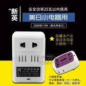 220v轉110v/120v轉220v電動牙刷美國潔碧沖牙器電壓轉換器變壓器『小宅妮時尚』