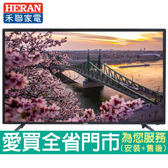HERAN禾聯32型強化玻璃LED液晶顯示器_含視訊盒HD-32GA5含配送到府+標準安裝【愛買】