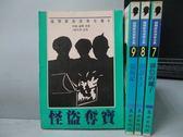 【書寶二手書T4/兒童文學_KAA】怪盜奪寶_盜馬記_雜色的繩子等_共4本合售_福爾摩斯探案全集