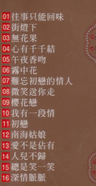 黃金珍藏版 尤雅 13 CD ( 購潮8)