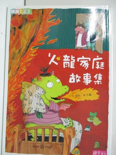 【書寶二手書T1/兒童文學_BET】火龍家庭故事集_哲也