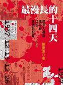 最漫長的十四天:南京大屠殺倖存者口述實錄與紀實