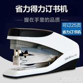 訂書機 省力訂書機 訂書器 裝訂機 單指輕松裝訂20張 訂書機 LC4040 【歐爸生活館】