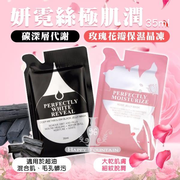 極淨透  碳深層代謝/玫瑰花瓣保濕晶凍旅行包35ml